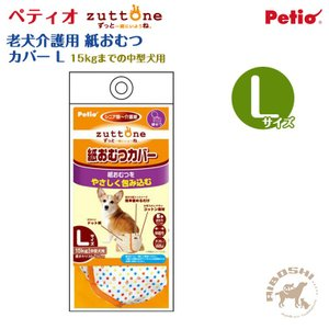 【ペティオ Petio】老犬介護用 紙おむつカバー L ヤマヒサ/zuttone(ずっとね) 【配送区分:P】|aiboshi