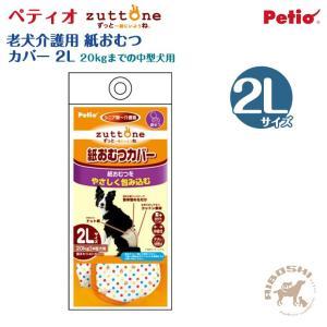 【ペティオ Petio】老犬介護用 紙おむつカバー 2L ヤマヒサ/zuttone(ずっとね) 【配送区分:P】|aiboshi