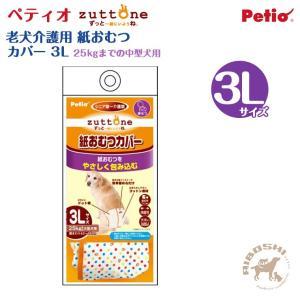 【ペティオ Petio】老犬介護用 紙おむつカバー 3L ヤマヒサ/zuttone(ずっとね) 【配送区分:P】|aiboshi