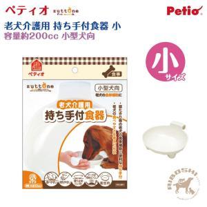 【ペティオ Petio】老犬介護用 持ち手付食器 小 ヤマヒサ/zuttone(ずっとね) 【配送区分:P】|aiboshi