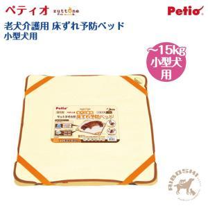 【ペティオ Petio】老犬介護用 床ずれ予防ベッド 小型犬用 ヤマヒサ/zuttone(ずっとね) 【配送区分:P】|aiboshi