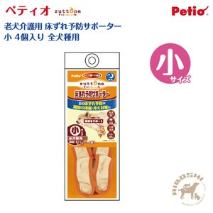 【ペティオ Petio】老犬介護用 床ずれ予防サポーター 小(4個入り) ヤマヒサ/zuttone(ずっとね) 【配送区分:P】|aiboshi