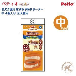 【ペティオ Petio】老犬介護用 床ずれ予防サポーター 中(4個入り) ヤマヒサ/zuttone(ずっとね) 【配送区分:P】|aiboshi