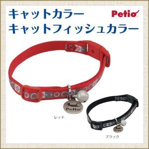 ペティオ Petio キャットカラー CAT COLLAR/フィッシュカラー 【営業日午前10時迄のご注文で当日発送】|aiboshi