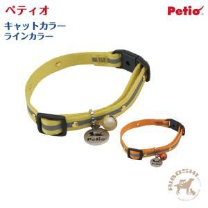 ペティオ Petio キャットカラー CAT COLLAR/ラインカラー 【営業日午前10時迄のご注文で当日発送】|aiboshi