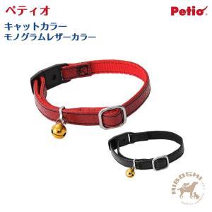 ペティオ Petio キャットカラー CAT COLLAR/モノグラムレザーカラー|aiboshi
