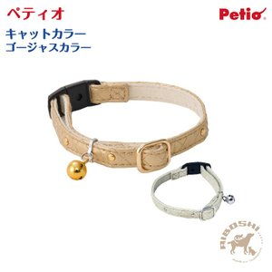 ペティオ Petio キャットカラー CAT COLLAR/ゴージャスカラー 【営業日午前10時迄のご注文で当日発送】|aiboshi