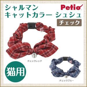 ペティオ Petio シャルマン Charmant/シャルマンキャットカラー シュシュ チェック|aiboshi