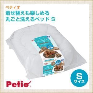 ペティオ 着せ替えも楽しめる丸ごと洗えるベッド S|aiboshi