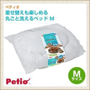 ペティオ 着せ替えも楽しめる丸ごと洗えるベッド M|aiboshi