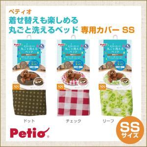 ペティオ 着せ替えも楽しめる丸ごと洗えるベッド 専用カバー SS|aiboshi