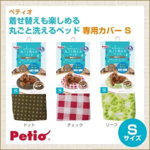 ペティオ 着せ替えも楽しめる丸ごと洗えるベッド 専用カバー S|aiboshi