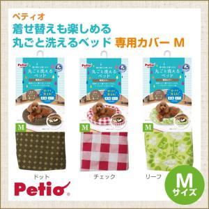 ペティオ 着せ替えも楽しめる丸ごと洗えるベッド 専用カバー M|aiboshi