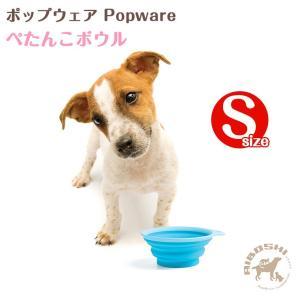 ポップウェア Popware ぺたんこボウル:Sサイズ 【配送区分:W】|aiboshi