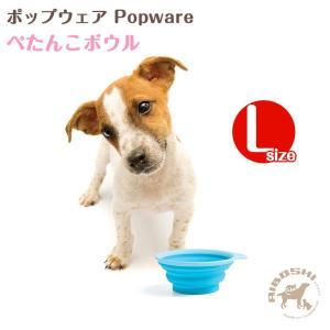 ポップウェア Popware ぺたんこボウル:Lサイズ 【配送区分:W】|aiboshi