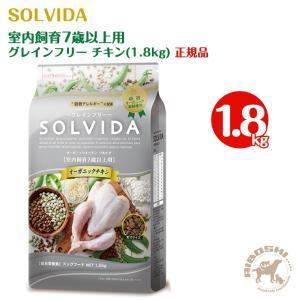 ソルビダ SOLVIDA グレインフリー チキン 室内飼育7歳以上用(1.8kg)【配送区分:W】|aiboshi