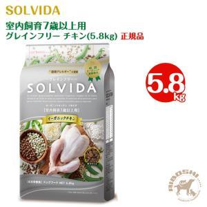 ソルビダ SOLVIDA グレインフリー チキン 室内飼育7歳以上用(5.8kg) 【配送区分:W】|aiboshi