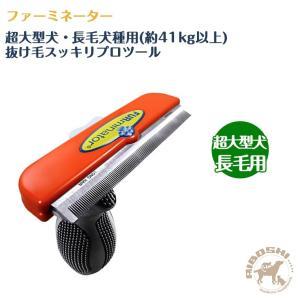 ファーミネーター 超大型犬・長毛種用 抜け毛すっきりプロツール 【配送区分:W】|aiboshi
