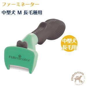 ファーミネーター 中型犬・長毛種用 抜け毛すっきりプロツール 【配送区分:W】|aiboshi