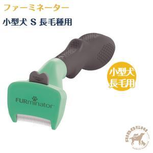 ファーミネーター 小型犬・長毛種用 抜け毛すっきりプロツール 【配送区分:W】|aiboshi
