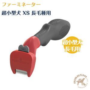 ファーミネーター 超小型犬・長毛種用 抜け毛すっきりプロツール 【配送区分:W】|aiboshi