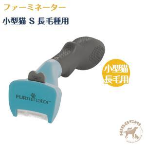 ファーミネーター 小型猫・長毛種用 抜け毛すっきりプロツール 【配送区分:W】|aiboshi