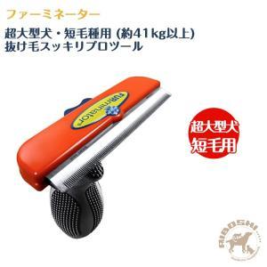 ファーミネーター 超大型犬・短毛種用 抜け毛すっきりプロツール 【配送区分:W】|aiboshi
