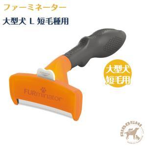 【ファーミネーター】大型犬・短毛種用 抜け毛すっきりプロツール【配送区分:W】