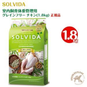 ソルビダ SOLVIDA グレインフリー チキン 室内飼育体重管理用(1.8kg)【配送区分:W】|aiboshi