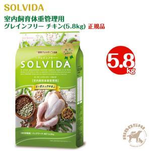 ソルビダ SOLVIDA グレインフリー チキン 室内飼育体重管理用(5.8kg) 【配送区分:W】|aiboshi