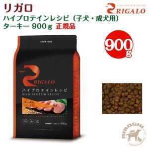 リガロ RIGALO グレインフリー ハイプロテイン/ターキー(900g) 【配送区分:W】|aiboshi