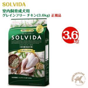 ソルビダ SOLVIDA グレインフリー チキン 室内飼育成犬用(3.6kg) 【配送区分:W】|aiboshi