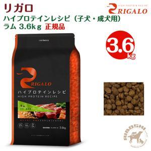リガロ RIGALO グレインフリー ハイプロテイン/ラム(3.6kg) 【配送区分:W】|aiboshi