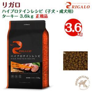 リガロ RIGALO グレインフリー ハイプロテイン/ターキー(3.6kg) 【配送区分:W】|aiboshi