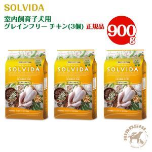 ソルビダ SOLVIDA グレインフリー チキン 室内飼育子犬用(900g×3個セット)【配送区分:W】|aiboshi