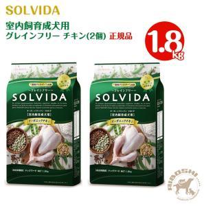 ソルビダ SOLVIDA グレインフリー チキン 室内飼育成犬用(1.8kg×2個セット)【配送区分:W】|aiboshi