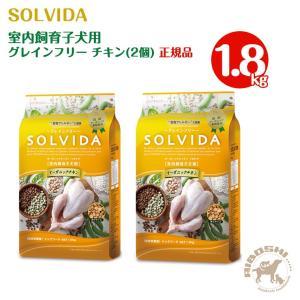 ソルビダ SOLVIDA グレインフリー チキン 室内飼育子犬用(1.8kg×2個セット) 【配送区分:W】|aiboshi