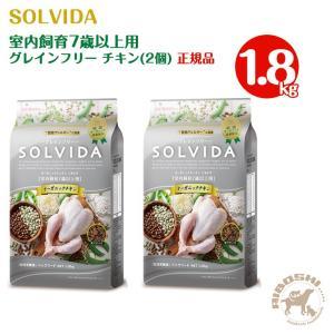 ソルビダ SOLVIDA グレインフリー チキン 室内飼育7歳以上用(1.8kg×2個セット)【配送区分:W】|aiboshi