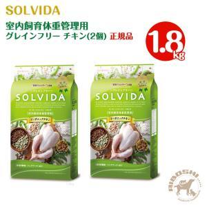 ソルビダ SOLVIDA グレインフリー チキン 室内飼育体重管理用(1.8kg×2個セット) 【配送区分:W】|aiboshi
