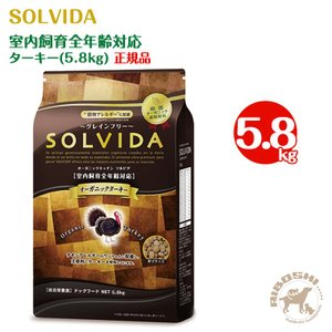 ソルビダ SOLVIDA グレインフリー ターキー 室内飼育全年齢対応 (5.8kg)【配送区分:W】|aiboshi