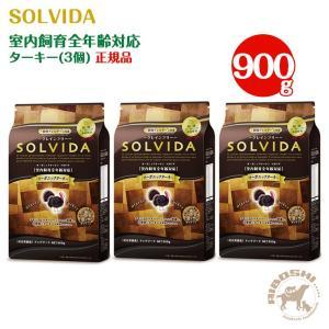 ソルビダ SOLVIDA グレインフリー ターキー 室内飼育全年齢対応 (900g×3個セット)【配送区分:W】|aiboshi