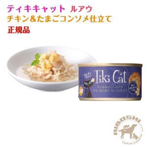 ティキキャット 猫用 ルアウ チキン&たまご(80g)【配送区分:W】|aiboshi