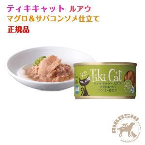 ティキキャット 猫用 ルアウ マグロ&サバ(80g)【配送区分:W】|aiboshi