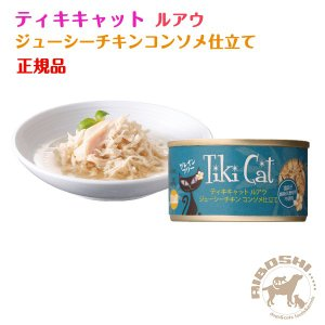 ティキキャット 猫用 ルアウ ジューシーチキン(80g)【配送区分:W】|aiboshi