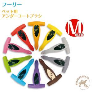 【フーリー】ペット用アンダーコートブラシ:Mサイズ aiboshi