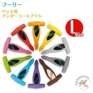 【フーリー】ペット用アンダーコートブラシ:Lサイズ aiboshi