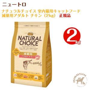 ニュートロ ナチュラルチョイス 減量用キャットフード アダルト/チキン 2kg