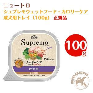 シュプレモ ウェットフード・カロリーケア 全犬...の関連商品4