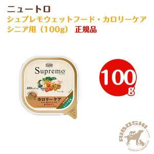 シュプレモ カロリーケア シニア犬用 トレイ(100g) 【配送区分:P】|aiboshi