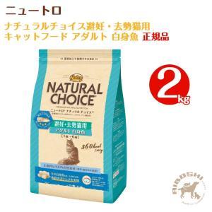 ニュートロ ナチュラルチョイス 避妊・去勢猫用キャットフード アダルト 白身魚(2kg)